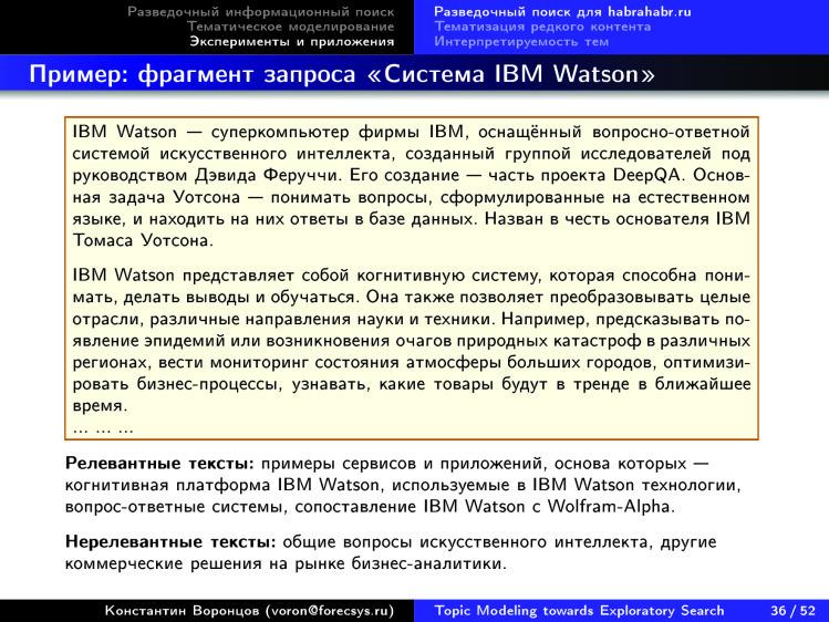 Тематическое моделирование на пути к разведочному информационному поиску. Лекция в Яндексе - 31