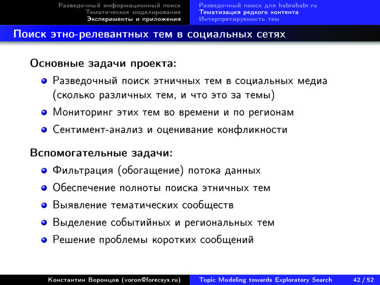Тематическое моделирование на пути к разведочному информационному поиску. Лекция в Яндексе - 37