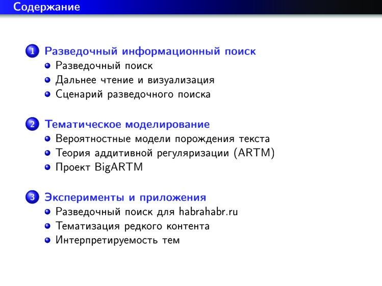 Тематическое моделирование на пути к разведочному информационному поиску. Лекция в Яндексе - 1
