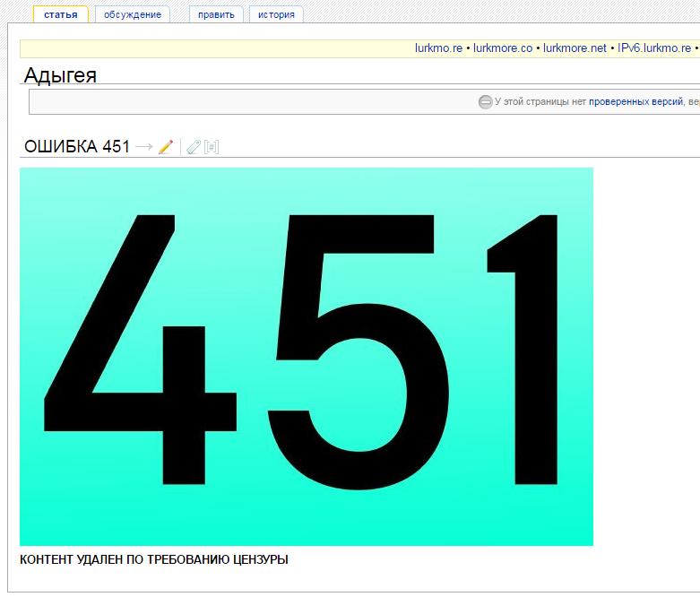 «Луркморье» удалили из списка запрещенных сайтов - 2