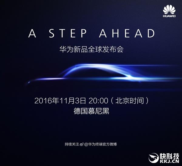 Huawei обещает сделать «шаг вперед» 3 ноября 2016
