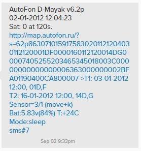АвтоФон «D-Маяк» — последняя версия системы поиска угнанного автомобиля - 12