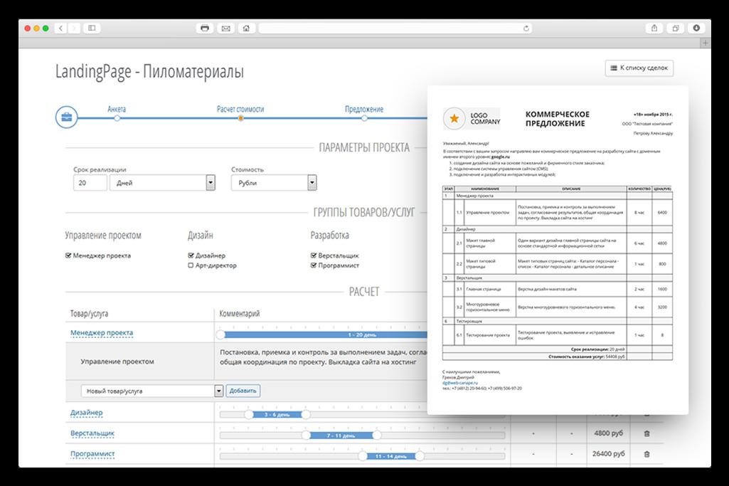 Настраиваем бизнес-процессы веб-студии в CRM - 2