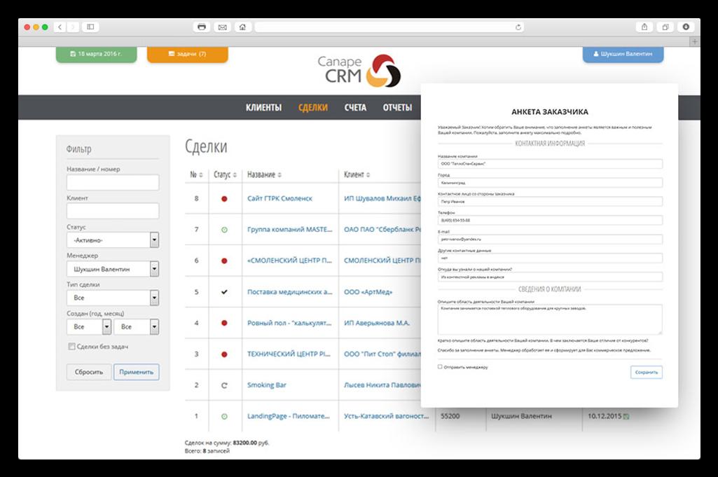 Настраиваем бизнес-процессы веб-студии в CRM - 3