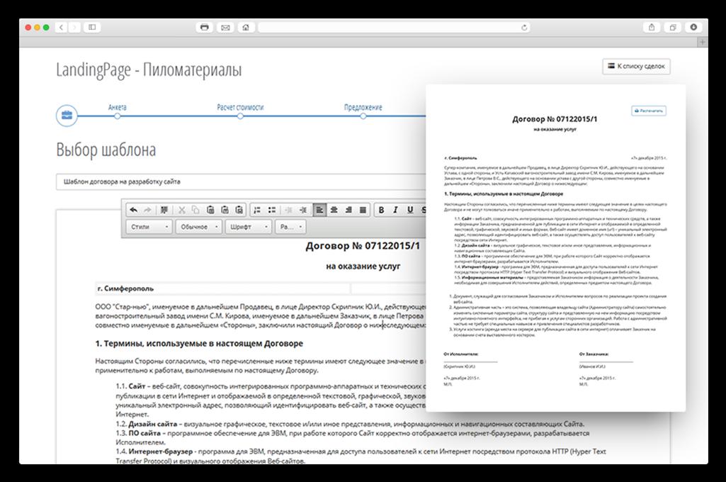 Настраиваем бизнес-процессы веб-студии в CRM - 4