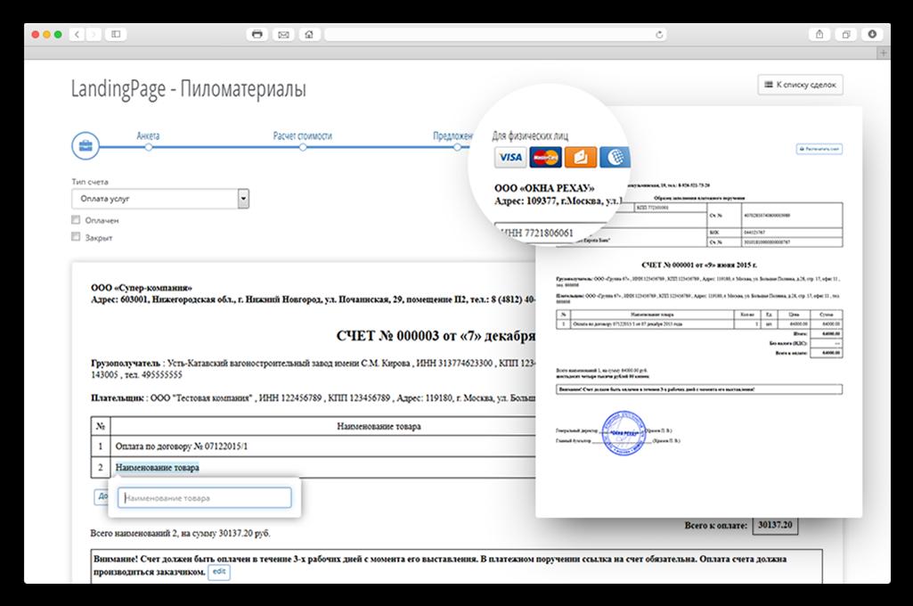 Настраиваем бизнес-процессы веб-студии в CRM - 5