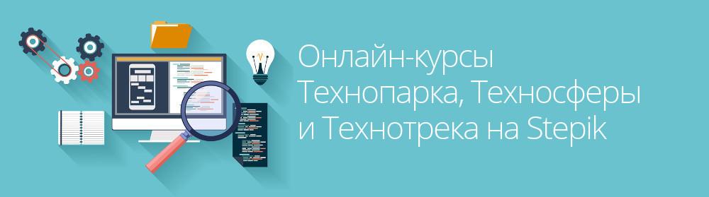 Новости онлайн-курсов Mail.Ru Group на Stepik - 1