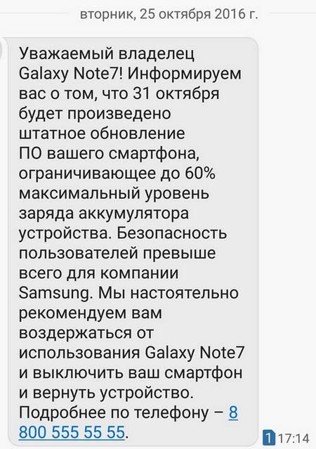 До 31 октября прошивка европейских Samsung Galaxy Note7 будет принудительно обновлена
