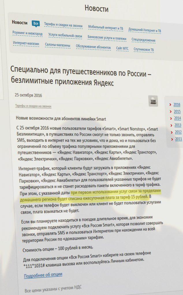 МТС Яндекс, ухудшение условий тарифов Smart
