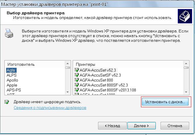 Принт-сервер на linux с интеграцией в AD - 11
