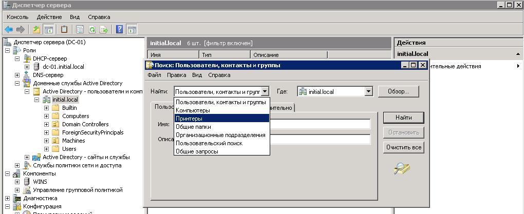 Принт-сервер на linux с интеграцией в AD - 17