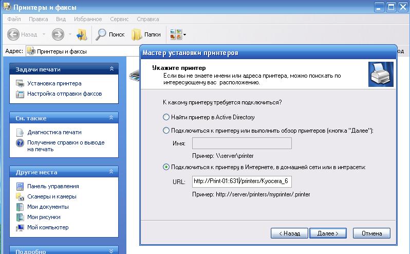 Принт-сервер на linux с интеграцией в AD - 3