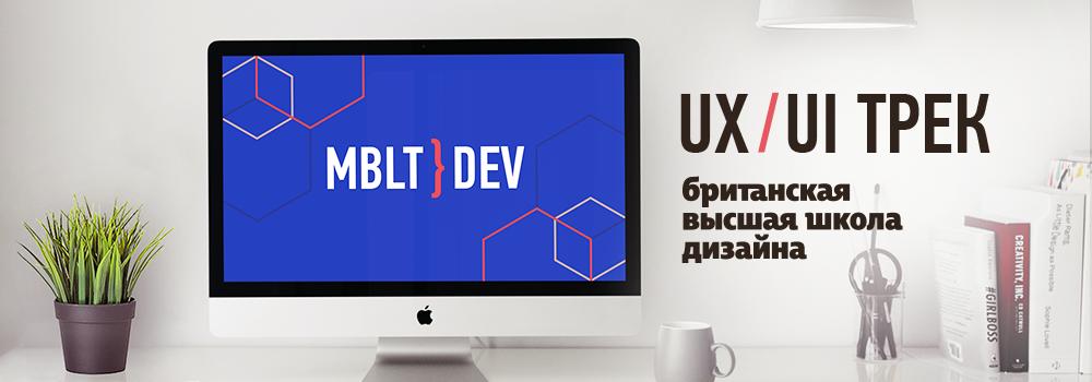 Программа UX-UI трека на конференции MBLTdev 16 - 1