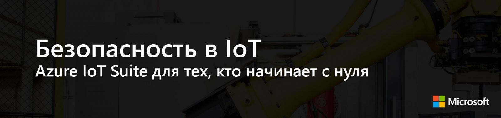 Безопасность в IoT: Azure IoT Suite для тех, кто начинает с нуля - 1