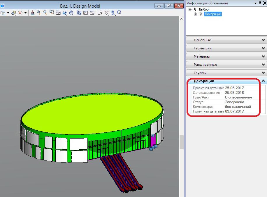 Информационное моделирование зданий (BIM): как построить стадион (или другое здание) с первого раза и под контролем - 2