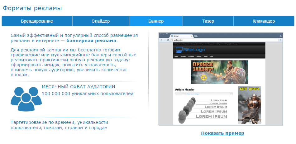 Как выбрать надёжную рекламную сеть, — TrafOret.com - 2