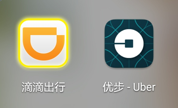 Какими приложениями, играми и интернет-магазинами пользуются китайцы - 8