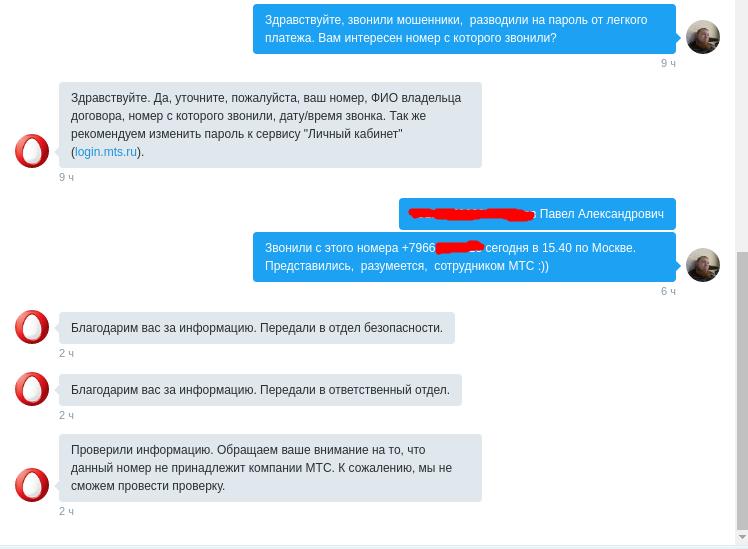 Очередная попытка развода абонентов МТС мошенниками - 1