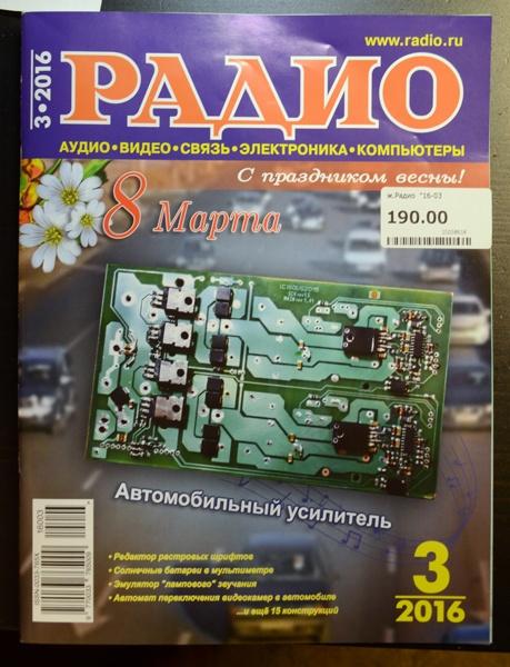 Публикуем свою разработку в журнале Радио - 2