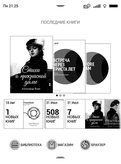 Обзор флагманского ридера PocketBook 631 Touch HD с экраном E Ink Carta - 10
