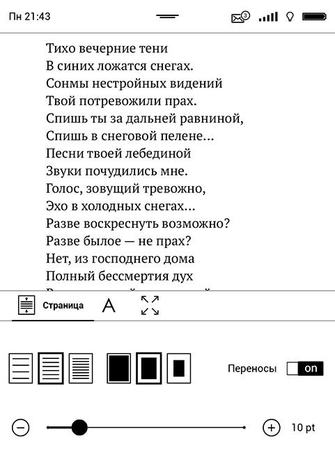 Обзор флагманского ридера PocketBook 631 Touch HD с экраном E Ink Carta - 15