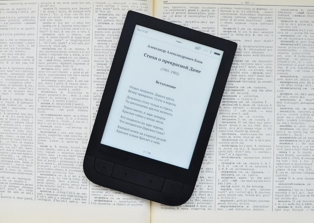 Обзор флагманского ридера PocketBook 631 Touch HD с экраном E Ink Carta - 2