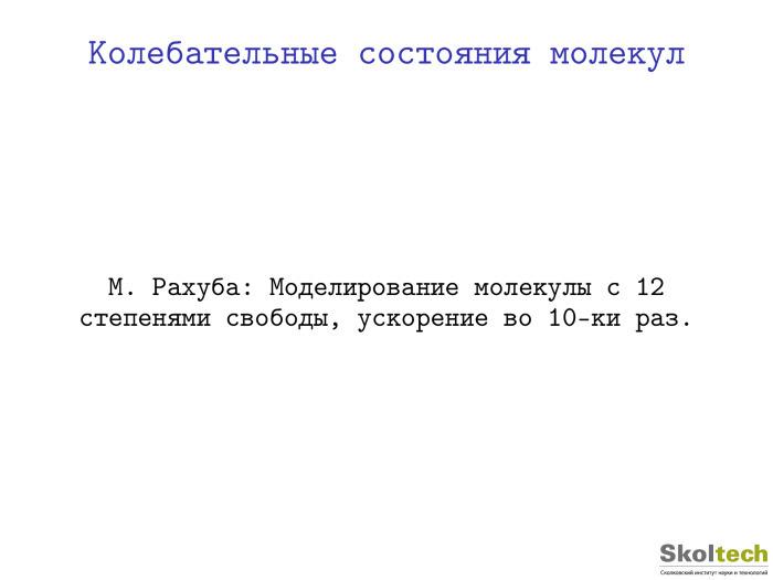 Тензорные разложения и их применения. Лекция в Яндексе - 15