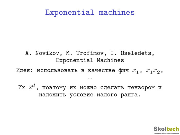 Тензорные разложения и их применения. Лекция в Яндексе - 16