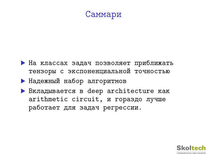 Тензорные разложения и их применения. Лекция в Яндексе - 17