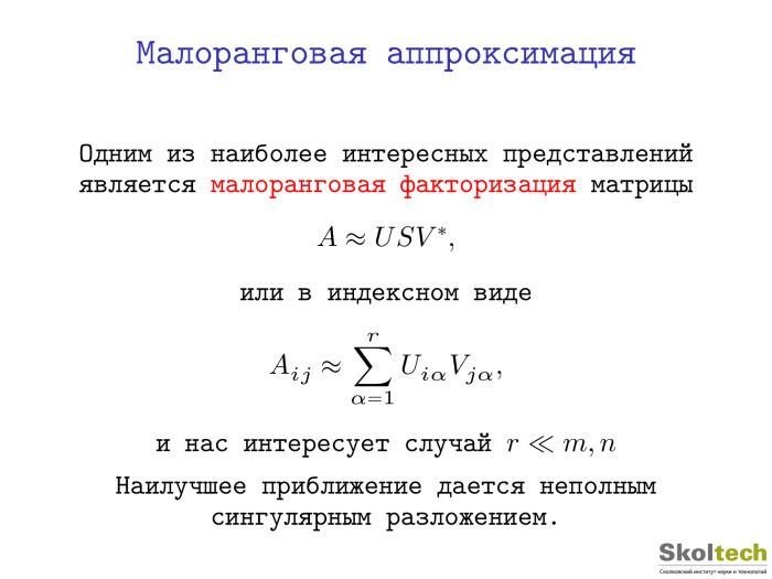 Тензорные разложения и их применения. Лекция в Яндексе - 2