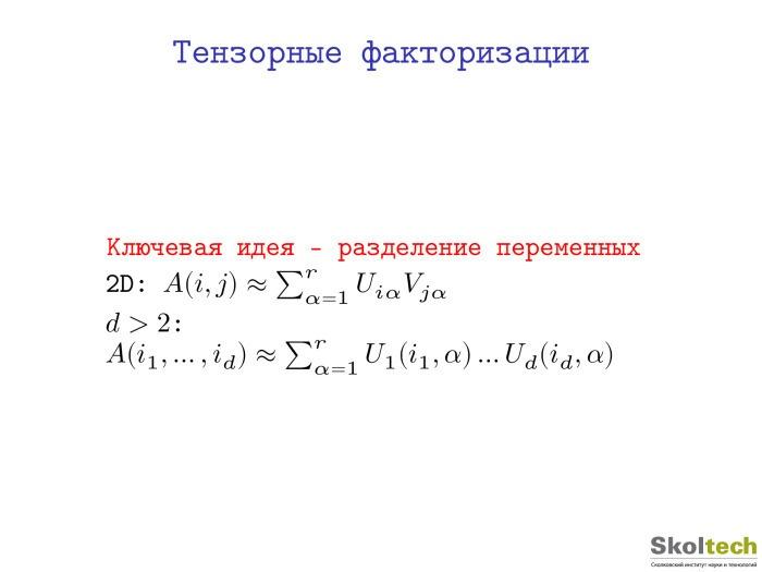 Тензорные разложения и их применения. Лекция в Яндексе - 4