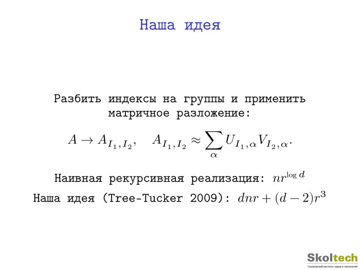 Тензорные разложения и их применения. Лекция в Яндексе - 7