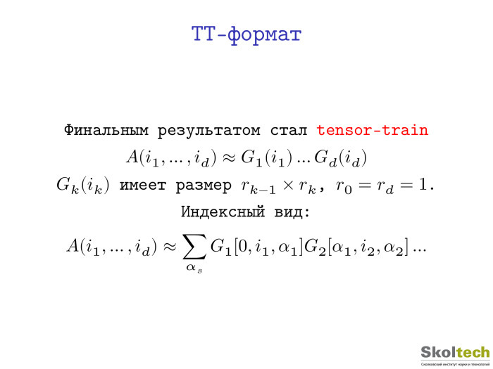 Тензорные разложения и их применения. Лекция в Яндексе - 8