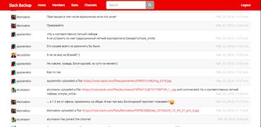 Как развернуть для своей команды архив slack сообщений c синхронизацией и поиском - 6