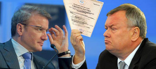 Сбербанк и ВТБ регистрация ооо ИП
