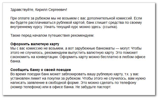Редактируем безнадежное письмо службы поддержки - 2