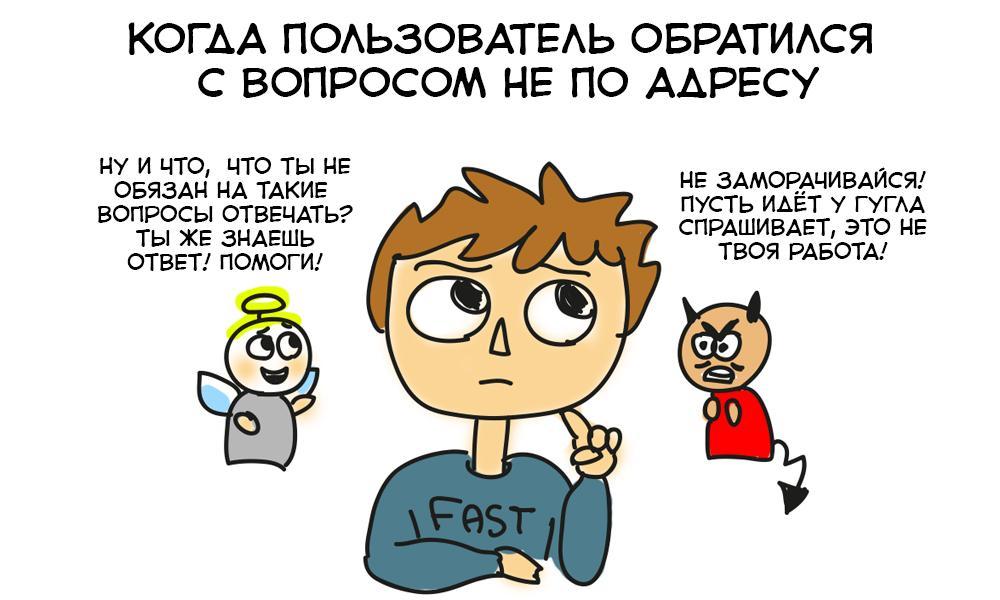 Человек-саппорт, или как работает служба техподдержки хостинг-провайдера FASTVPS - 14