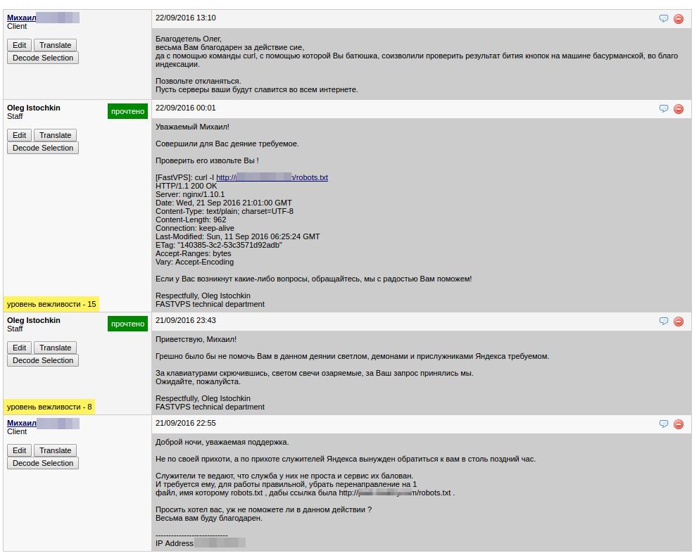 Человек-саппорт, или как работает служба техподдержки хостинг-провайдера FASTVPS - 18