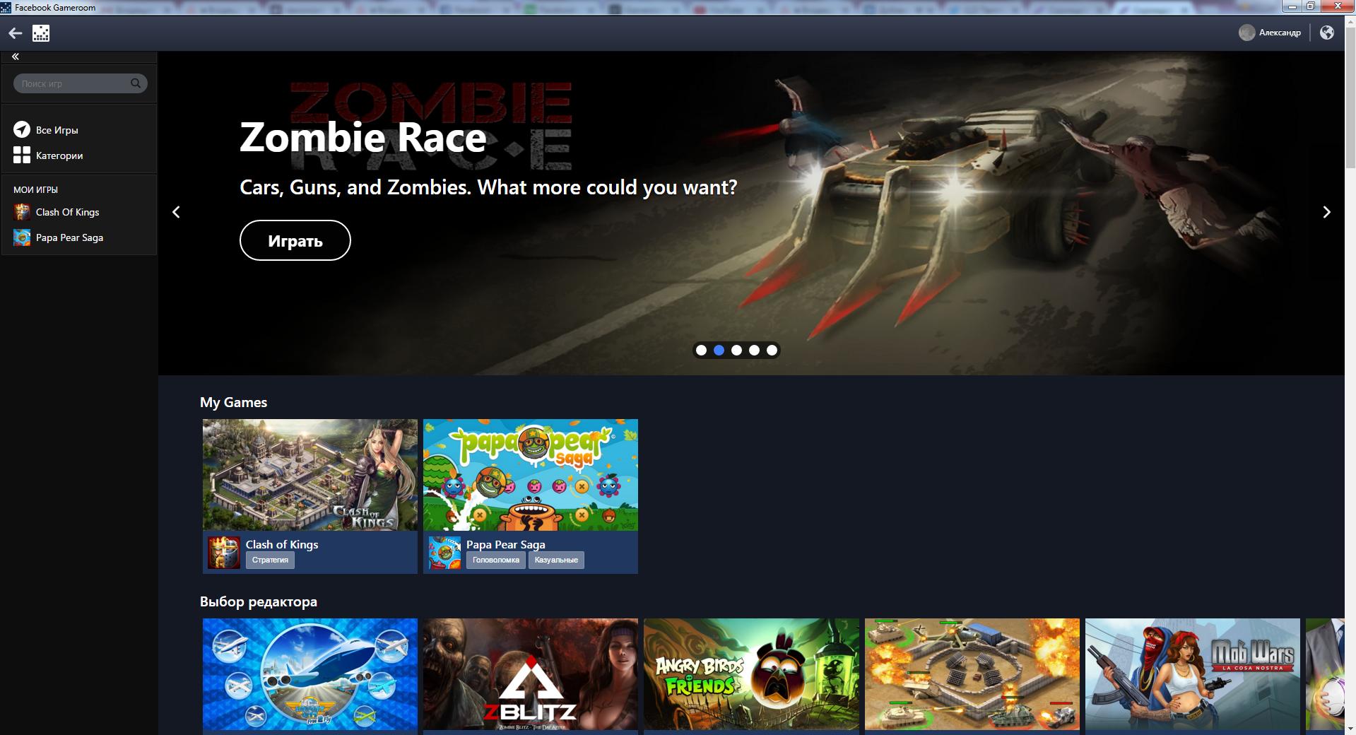 Facebook представила Gameroom — сервис для геймеров - 2