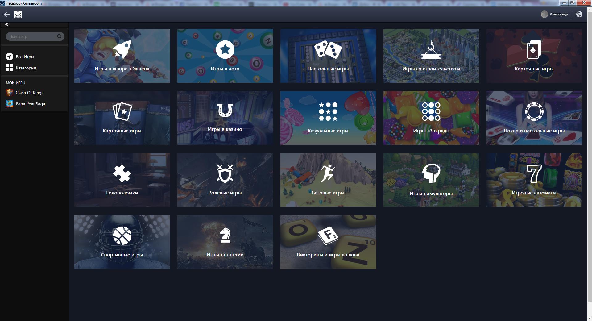 Facebook представила Gameroom — сервис для геймеров - 3