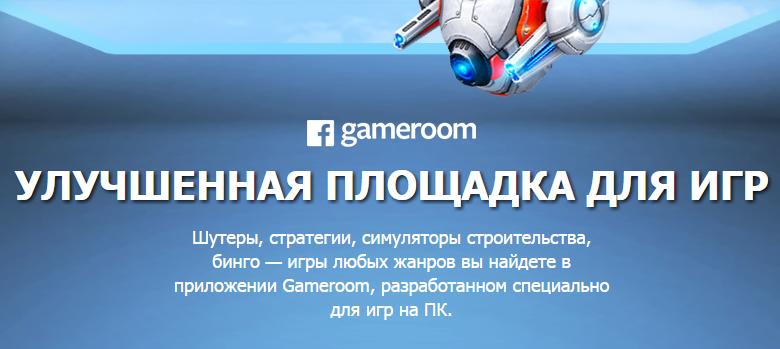 Facebook представила Gameroom — сервис для геймеров - 1