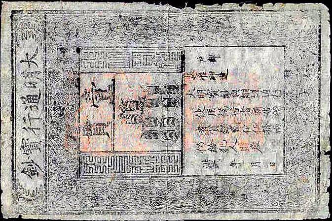Бумажные деньги — когда и почему они появились - 3