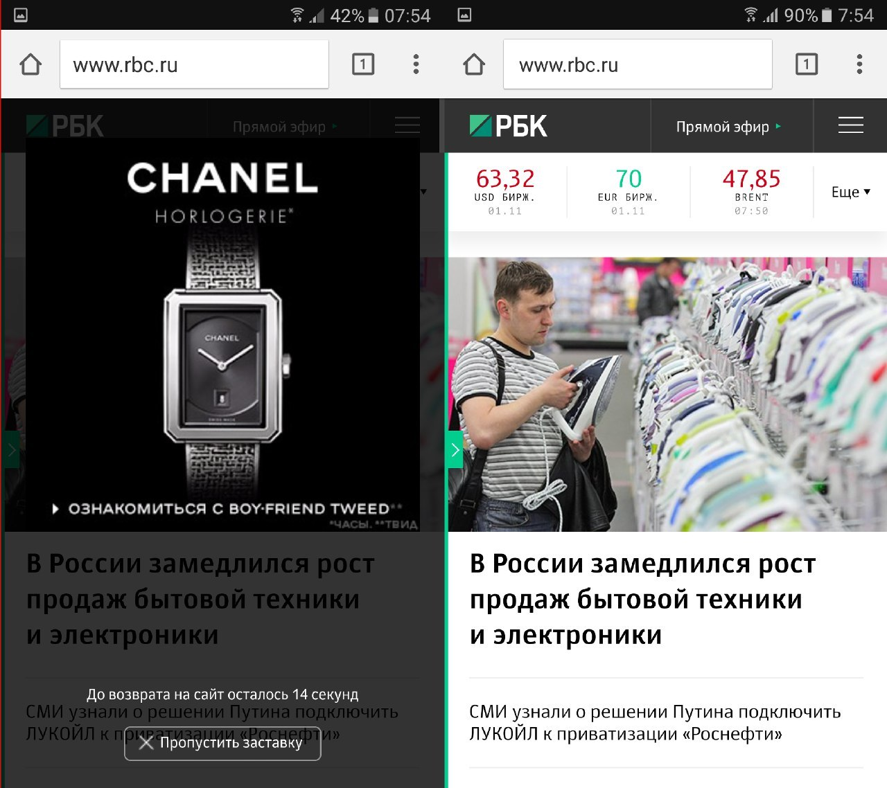О том как я написал блокировщик рекламы и трекеров для смартфонов Samsung на Android. Adhell - 4