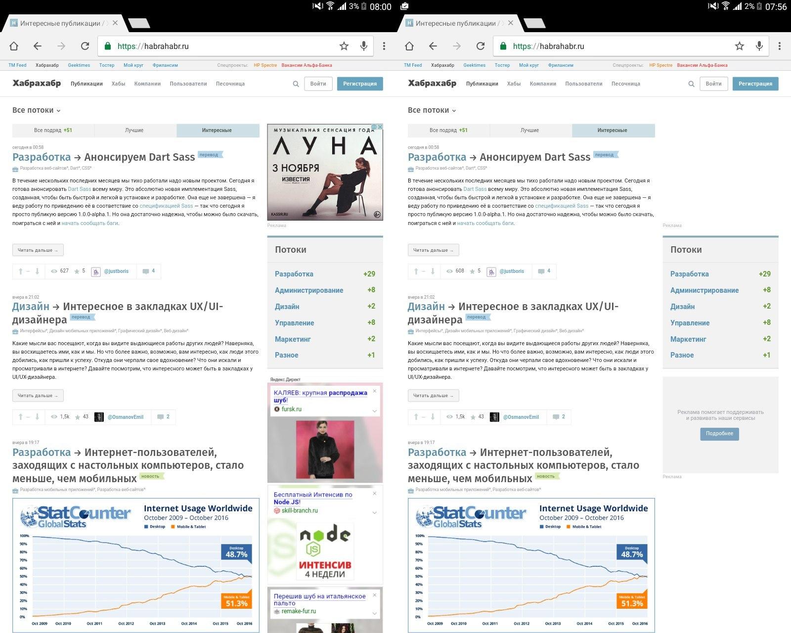 О том как я написал блокировщик рекламы и трекеров для смартфонов Samsung на Android. Adhell - 1