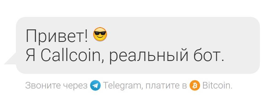 Callcoin: Telegram-бот для международных звонков за биткоины - 1