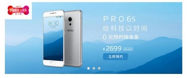 Цена смартфона Meizu Pro 6S стала известна до анонса