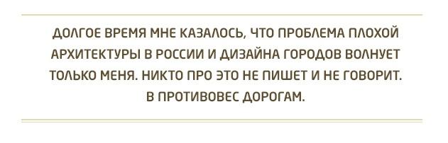 Дизайн российских городов, где он? - 5