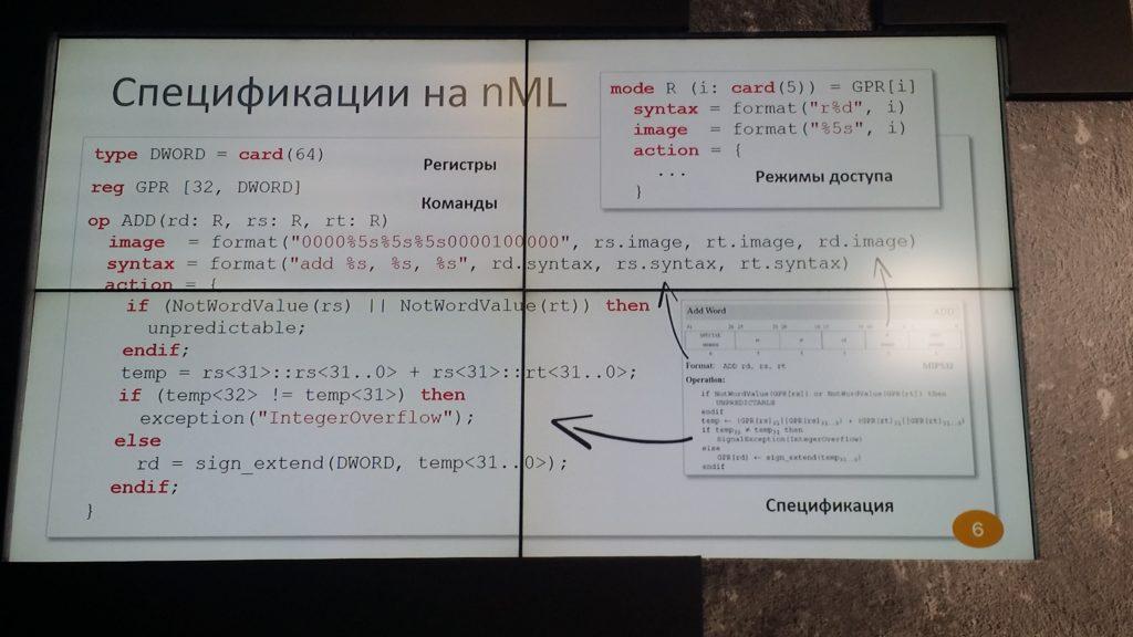 Хардвер вторгается в софтвер на московской конференции SECR - 4