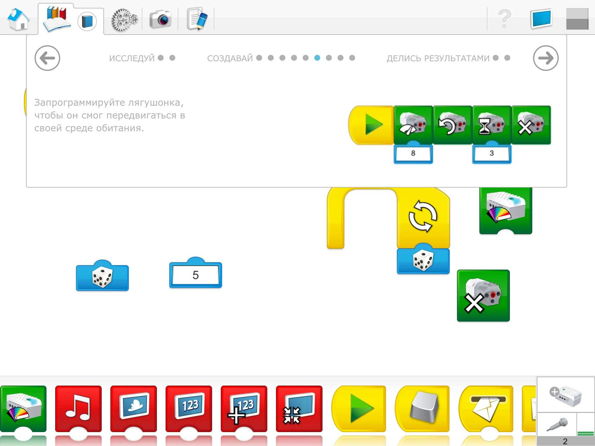 Образовательные решения LEGO Education. Кем могут вырасти ваши дети - 9