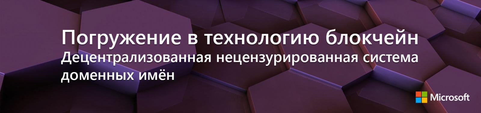 Погружение в технологию блокчейн: Децентрализованная нецензурированная система доменных имён - 1